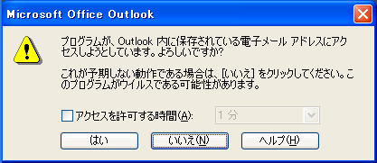Outlook_Address_Warn.PNG
